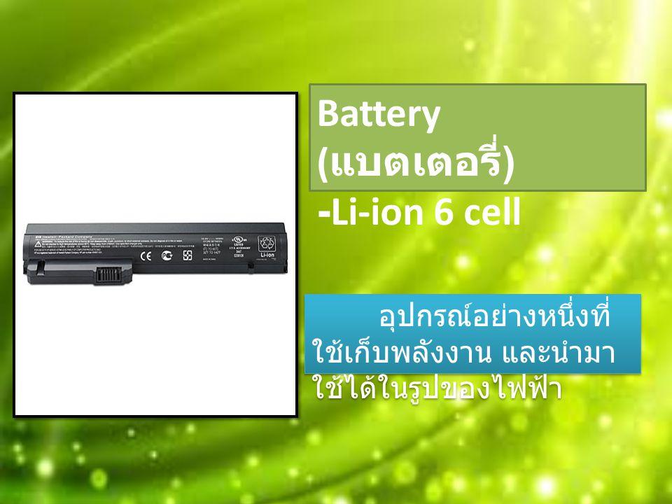 Battery ( แบตเตอรี่ ) -Li-ion 6 cell อุปกรณ์อย่างหนึ่งที่ ใช้เก็บพลังงาน และนำมา ใช้ได้ในรูปของไฟฟ้า