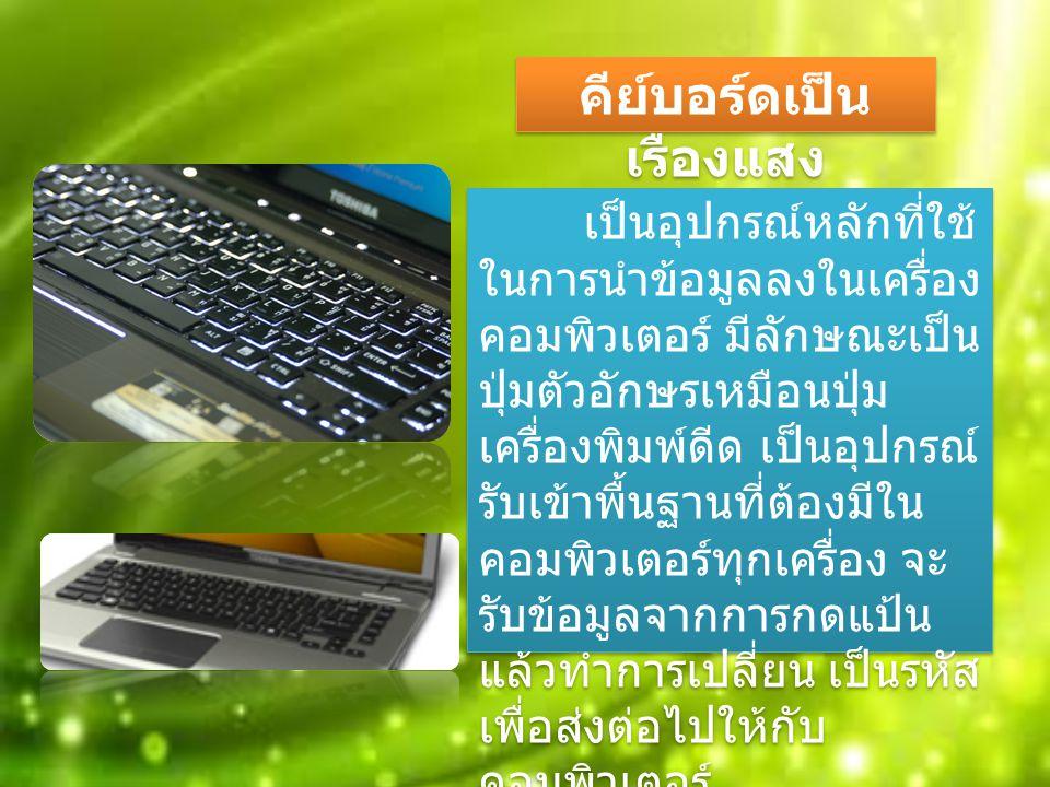 คีย์บอร์ดเป็น เรืองแสง เป็นอุปกรณ์หลักที่ใช้ ในการนำข้อมูลลงในเครื่อง คอมพิวเตอร์ มีลักษณะเป็น ปุ่มตัวอักษรเหมือนปุ่ม เครื่องพิมพ์ดีด เป็นอุปกรณ์ รับเข้าพื้นฐานที่ต้องมีใน คอมพิวเตอร์ทุกเครื่อง จะ รับข้อมูลจากการกดแป้น แล้วทำการเปลี่ยน เป็นรหัส เพื่อส่งต่อไปให้กับ คอมพิวเตอร์