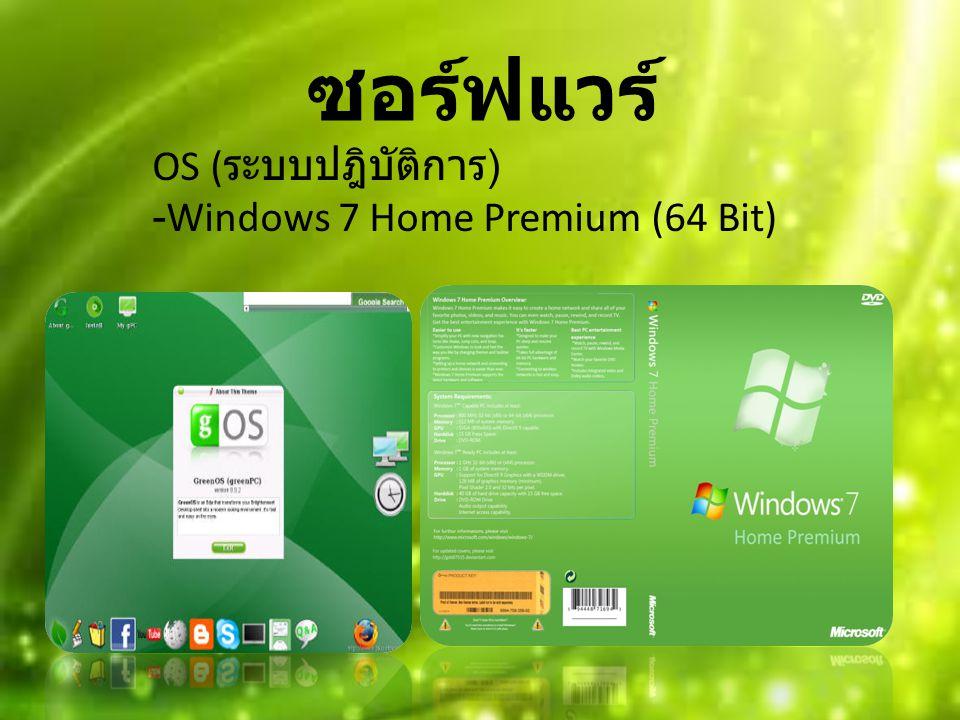 ซอร์ฟแวร์ OS ( ระบบปฎิบัติการ ) -Windows 7 Home Premium (64 Bit)