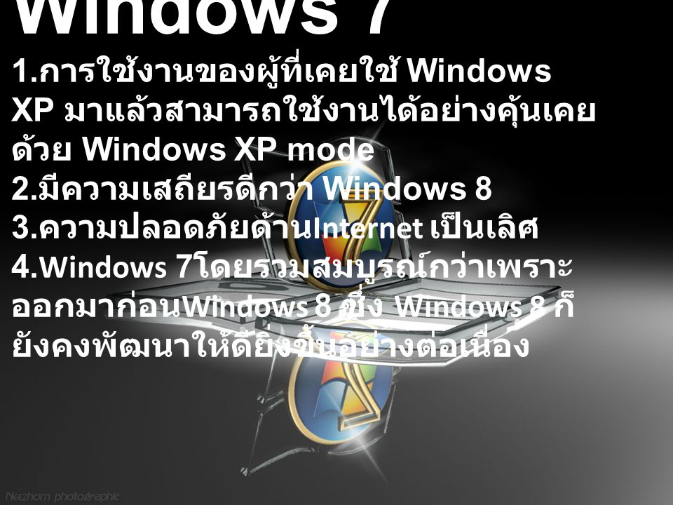 Windows 7 1.