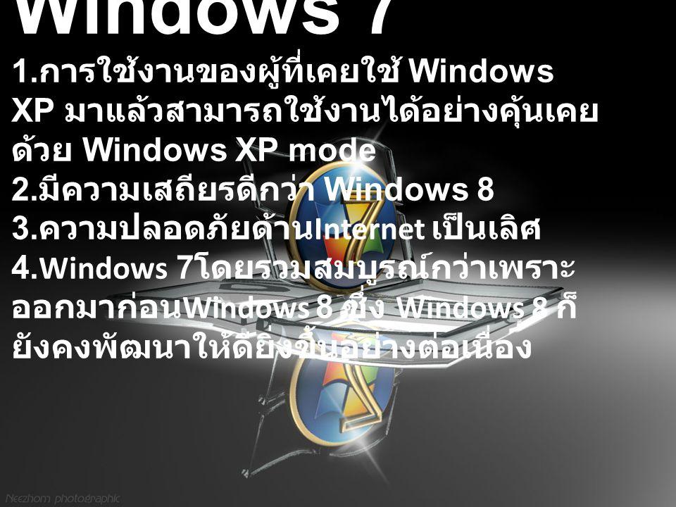 Windows 8 1.