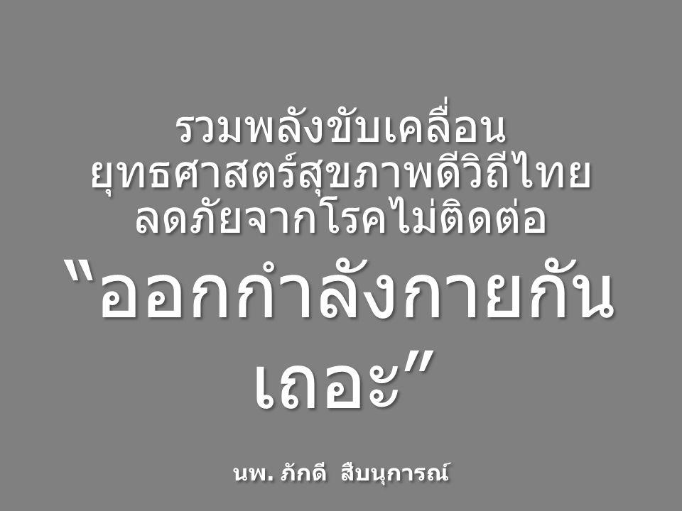 รวมพลังขับเคลื่อน ยุทธศาสตร์สุขภาพดีวิถีไทย ลดภัยจากโรคไม่ติดต่อ ออกกำลังกายกัน เถอะ นพ.