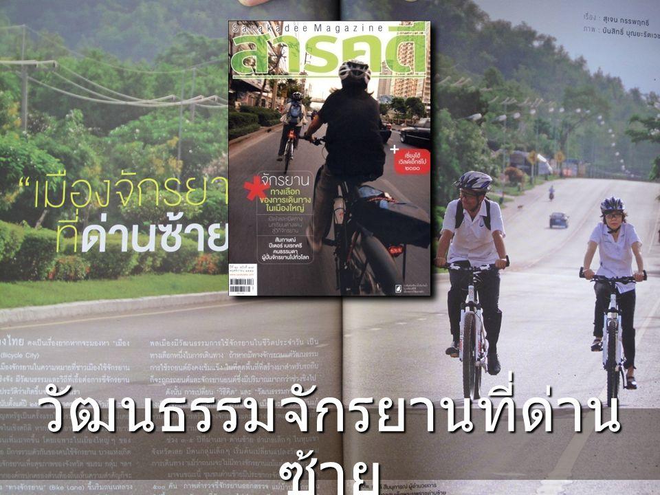 วัฒนธรรมจักรยานที่ด่าน ซ้าย