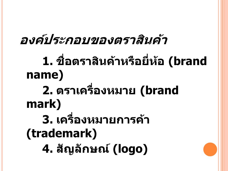 องค์ประกอบของตราสินค้า 1.ชื่อตราสินค้าหรือยี่ห้อ (brand name) 2.