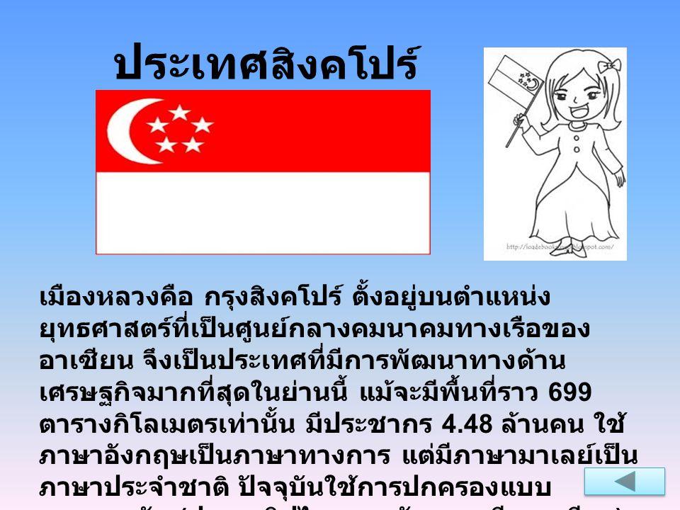 ประเทศ สิงคโปร์ เมืองหลวงคือ กรุงสิงคโปร์ ตั้งอยู่บนตำแหน่ง ยุทธศาสตร์ที่เป็นศูนย์กลางคมนาคมทางเรือของ อาเซียน จึงเป็นประเทศที่มีการพัฒนาทางด้าน เศรษฐ