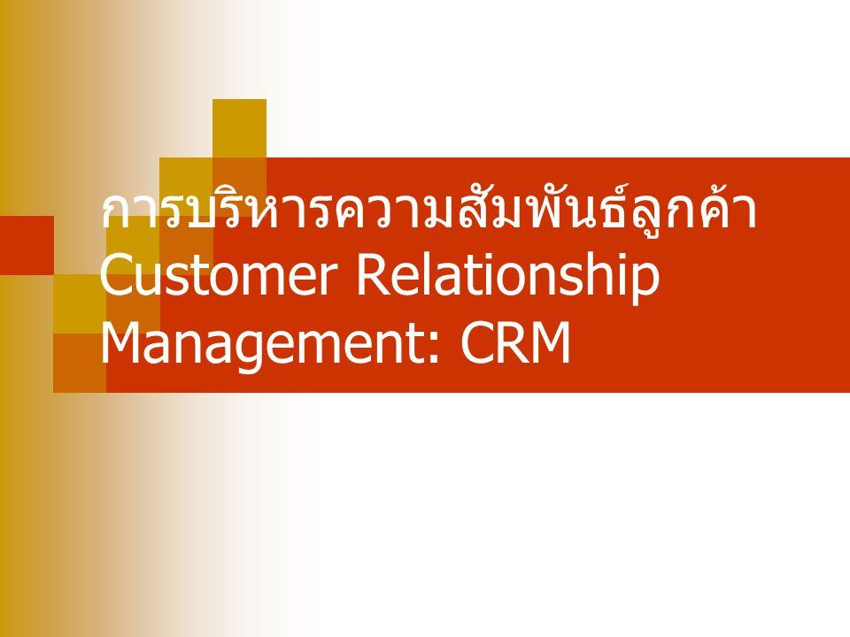 การบริหารความสัมพันธ์ลูกค้า Customer Relationship Management: CRM