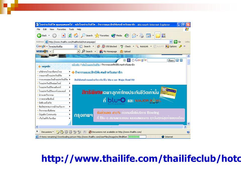http://www.thailife.com/thailifeclub/hotcampaign/