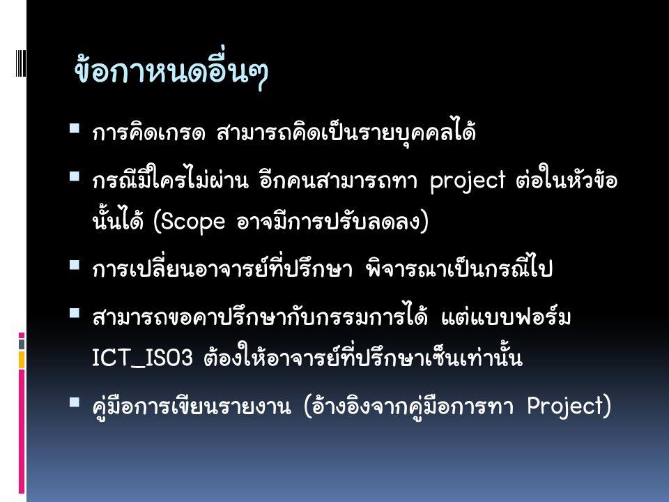 Project คือ .