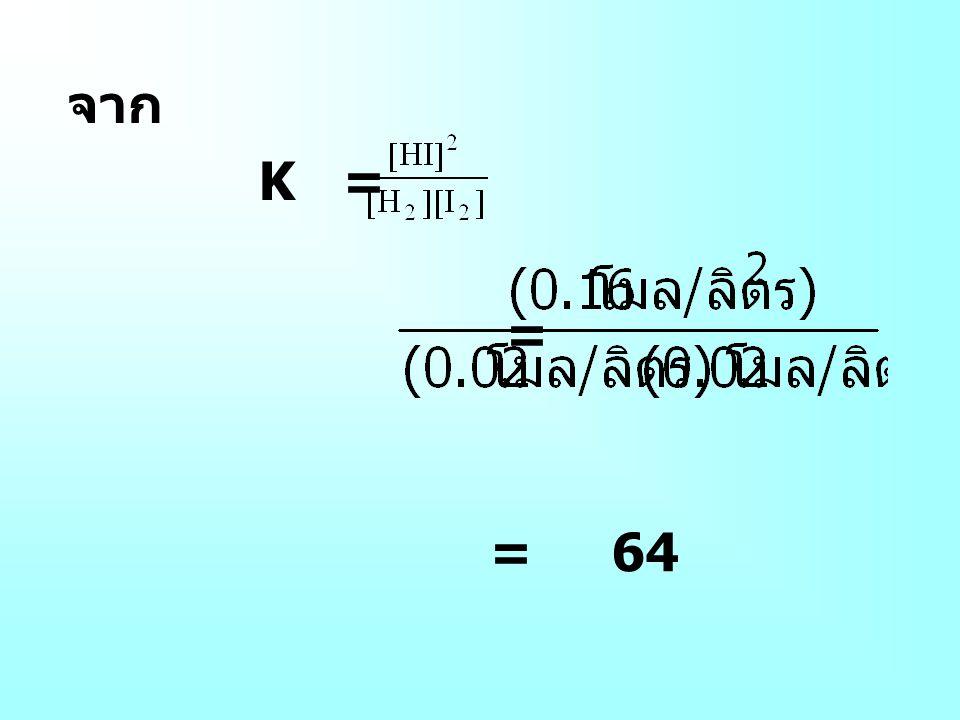 จาก K = = = 64