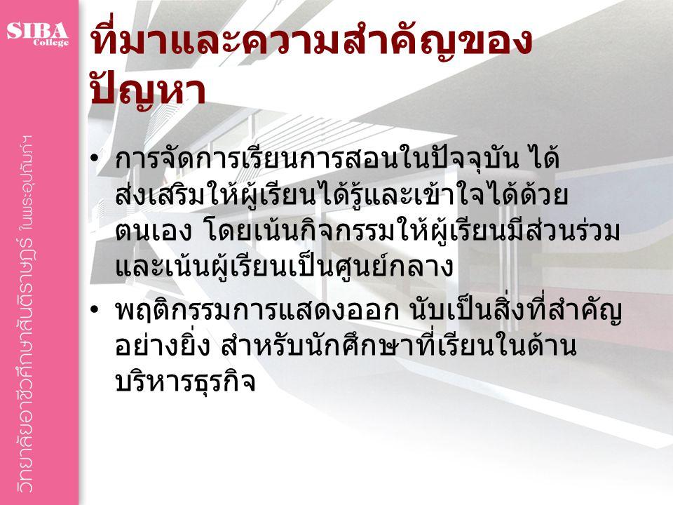 วัตถุประสงค์การวิจัย เพื่อพัฒนาพฤติกรรมการกล้าแสดงออก ของนักศึกษาระดับประกาศนียบัตรวิชาชีพ ชั้นสูง ปีที่ 1 ในรายวิชาทักษะภาษาไทย เพื่ออาชีพโดยวิธีการแสดงบทบาทสมมติ ประโยชน์ที่คาดว่าจะได้รับ จากการวิจัย นักศึกษามีพฤติกรรมการกล้าแสดงออกใน สถานการณ์ ต่าง ๆ ที่เหมาะสมมากขึ้น ทั้ง ในชีวิตประจำวันและทางสังคมรวมถึงการ ฝึกงานในสถานประกอบการต่าง ๆ เป็นแนวทางในการจัดการเรียนการสอนใน รายวิชาอื่น ๆ
