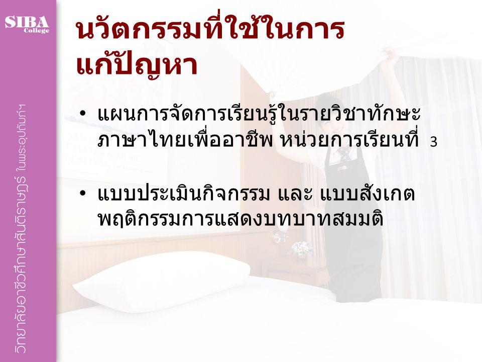 นวัตกรรมที่ใช้ในการ แก้ปัญหา แผนการจัดการเรียนรู้ในรายวิชาทักษะ ภาษาไทยเพื่ออาชีพ หน่วยการเรียนที่ 3 แบบประเมินกิจกรรม และ แบบสังเกต พฤติกรรมการแสดงบท