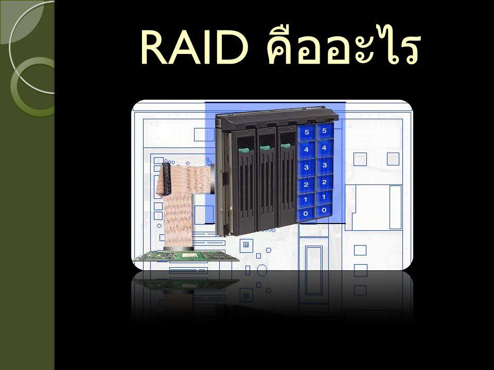 RAID คืออะไร