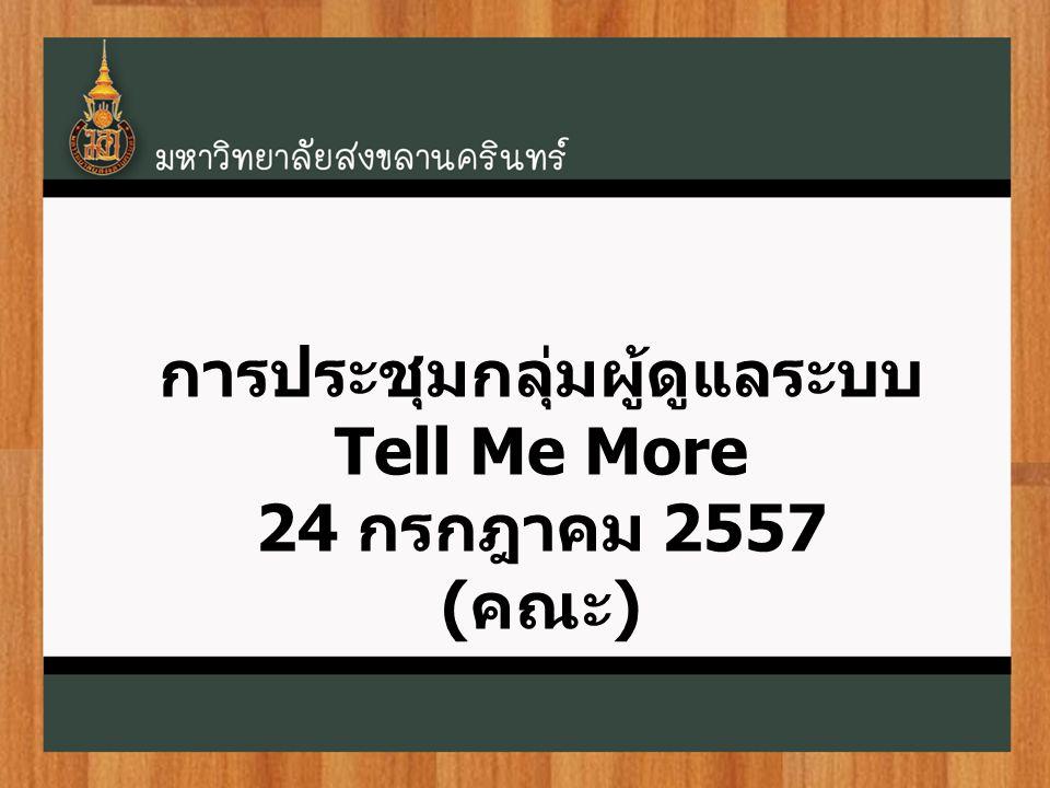 การประชุมกลุ่มผู้ดูแลระบบ Tell Me More 24 กรกฎาคม 2557 ( คณะ )