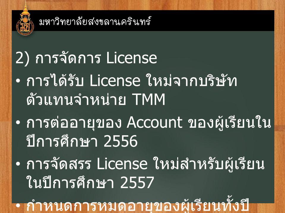 2) การจัดการ License การได้รับ License ใหม่จากบริษัท ตัวแทนจำหน่าย TMM การต่ออายุของ Account ของผู้เรียนใน ปีการศึกษา 2556 การจัดสรร License ใหม่สำหรั