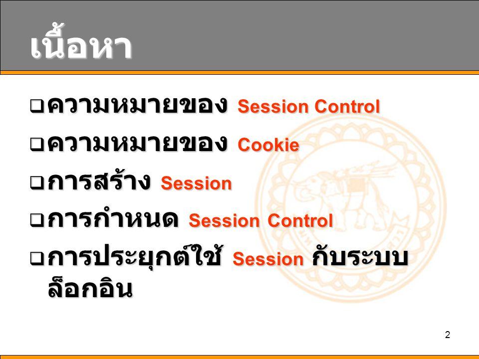 13 การสร้าง และใช้งาน Session <?php // ตัวอย่างการเรียกใช้งาน SESSION session_start(); // หากต้องการใช้งาน $_ SESSION ในหน้าเว็บเพจใด ก็ต้องกำหนด $_SESSION[ data ] = Hello, Session ; echo $_SESSION[ data ]; ?> <?php // ตัวอย่างการเรียกใช้งาน SESSION session_start(); // หากต้องการใช้งาน $_ SESSION ในหน้าเว็บเพจใด ก็ต้องกำหนด $_SESSION[ data ] = Hello, Session ; echo $_SESSION[ data ]; ?>