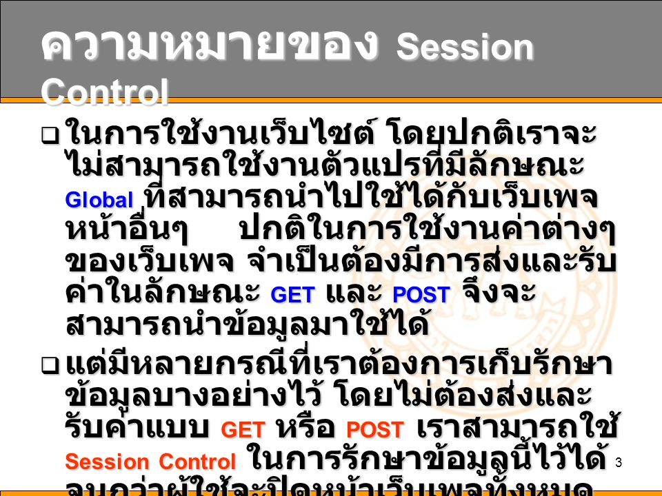 14 การยกเลิกการใช้งาน Session <?php // ตัวอย่างการยกเลิกการใช้งาน SESSION เช่นการ Logout session_start(); // หากต้องการใช้งาน $_ SESSION ในหน้าเว็บเพจใด ก็ต้องกำหนด $_SESSION[ data ] = Hello, Session ; echo $_SESSION[ data ]; unset($_SESSION[ data ]); // ยกเลิกการใช้งาน $_SESSION session_destroy(); // ทำลายตัวแปร $_SESSION ทั้งหมด echo $_SESSION[ data ]; // ไม่สามารถแสดงข้อมูล $_SESSION ได้ เนื่องจากทำลายไปแล้ว ?> <?php // ตัวอย่างการยกเลิกการใช้งาน SESSION เช่นการ Logout session_start(); // หากต้องการใช้งาน $_ SESSION ในหน้าเว็บเพจใด ก็ต้องกำหนด $_SESSION[ data ] = Hello, Session ; echo $_SESSION[ data ]; unset($_SESSION[ data ]); // ยกเลิกการใช้งาน $_SESSION session_destroy(); // ทำลายตัวแปร $_SESSION ทั้งหมด echo $_SESSION[ data ]; // ไม่สามารถแสดงข้อมูล $_SESSION ได้ เนื่องจากทำลายไปแล้ว ?>