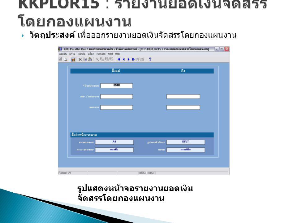  วัตถุประสงค์เพื่อออกรายงานยอดเงินจัดสรรโดยกองแผนงาน รูปแสดงหน้าจอรายงานยอดเงิน จัดสรรโดยกองแผนงาน