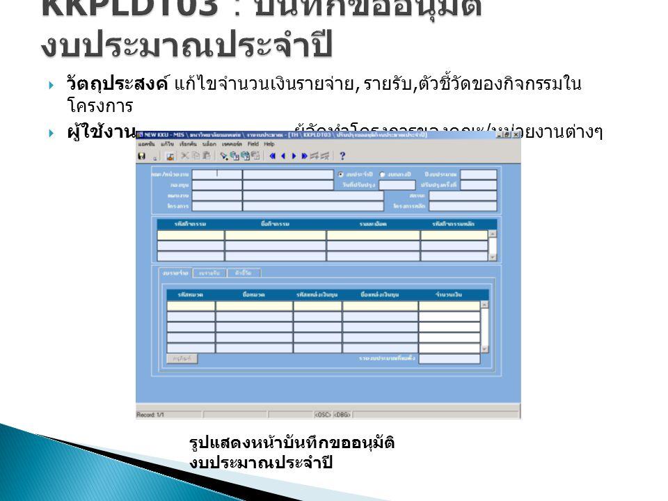  วัตถุประสงค์ออกรายงานรายละเอียดของงาน / โครงการต่างๆ  ผู้ใช้งาน คณะ / หน่วยงาน, แผนงาน รูปแสดงหน้าจอรายงานเป้าหมายผลผลิตและ แผนปฏิบัติงาน