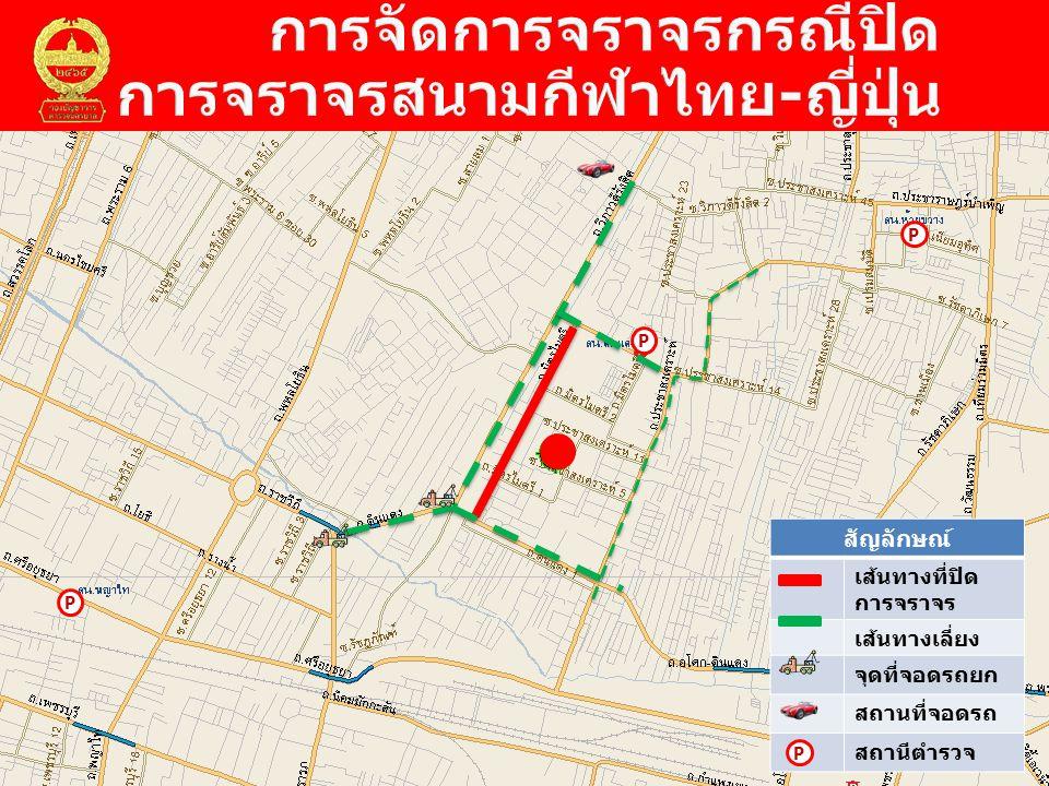 สัญลักษณ์ เส้นทางที่ปิด การจราจร เส้นทางเลี่ยง จุดที่จอดรถยก สถานที่จอดรถ สถานีตำรวจ P P P P