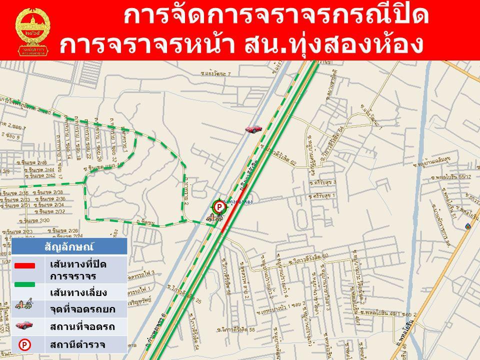สัญลักษณ์ เส้นทางที่ปิด การจราจร เส้นทางเลี่ยง จุดที่จอดรถยก สถานที่จอดรถ สถานีตำรวจ P P