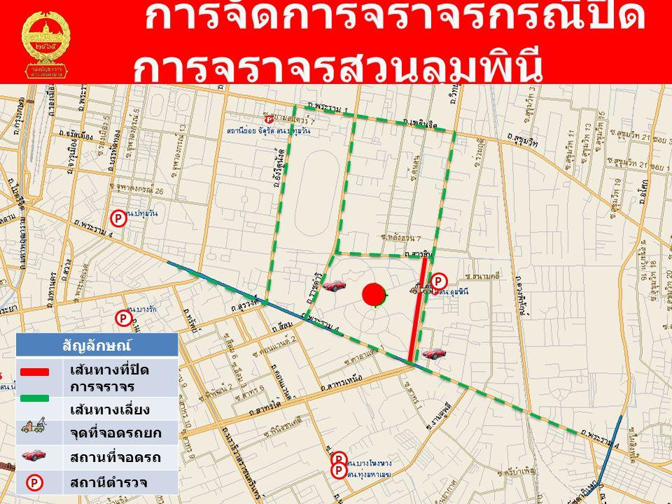 สัญลักษณ์ เส้นทางที่ปิด การจราจร เส้นทางเลี่ยง จุดที่จอดรถยก สถานที่จอดรถ สถานีตำรวจ P P P P P P