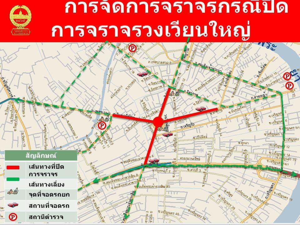 สัญลักษณ์ เส้นทางที่ปิด การจราจร เส้นทางเลี่ยง จุดที่จอดรถยก สถานที่จอดรถ สถานีตำรวจ P P P P P