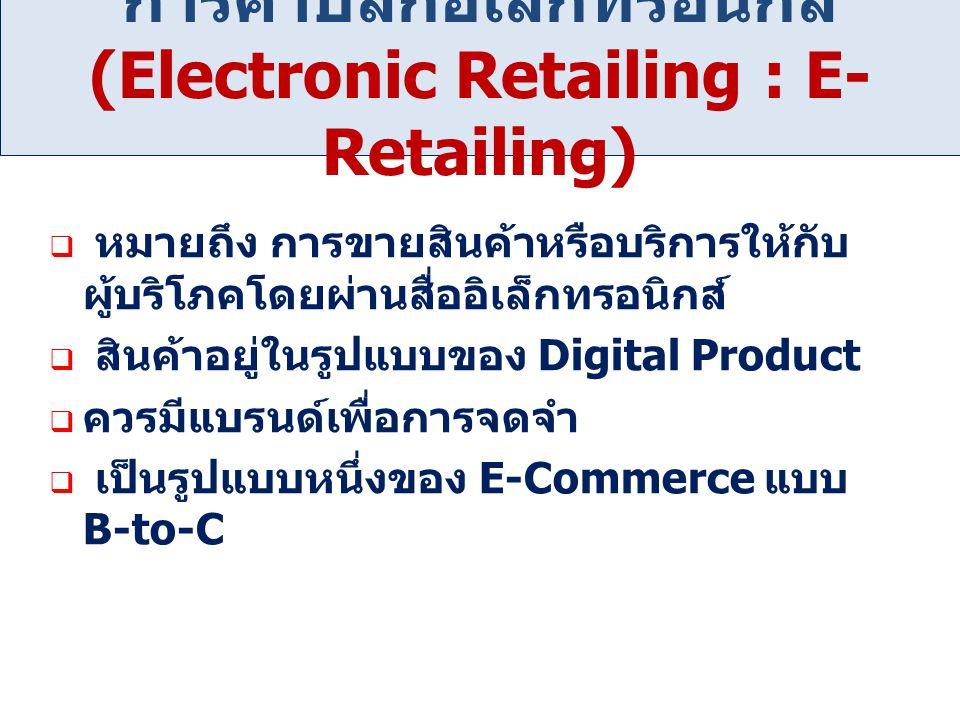  หมายถึง การขายสินค้าหรือบริการให้กับ ผู้บริโภคโดยผ่านสื่ออิเล็กทรอนิกส์  สินค้าอยู่ในรูปแบบของ Digital Product  ควรมีแบรนด์เพื่อการจดจำ  เป็นรูปแ