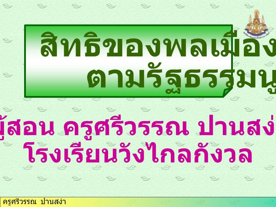 ครูศรีวรรณ ปานสง่า สิทธิของพลเมืองไทย ตามรัฐธรรมนูญ ผู้สอน ครูศรีวรรณ ปานสง่า โรงเรียนวังไกลกังวล