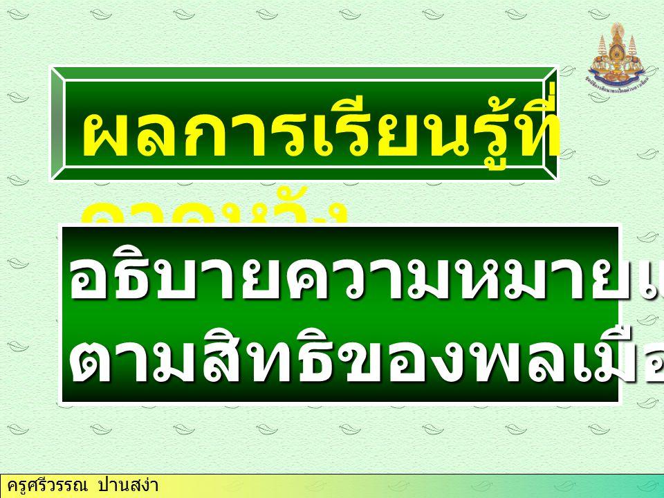 ครูศรีวรรณ ปานสง่า ผลการเรียนรู้ที่ คาดหวัง อธิบายความหมายและปฏิบัติ ตามสิทธิของพลเมืองไทยได้