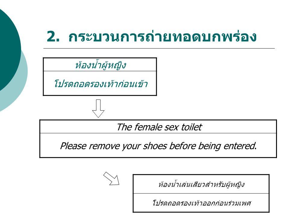 ห้องน้ำผู้หญิง โปรดถอดรองเท้าก่อนเข้า The female sex toilet Please remove your shoes before being entered.