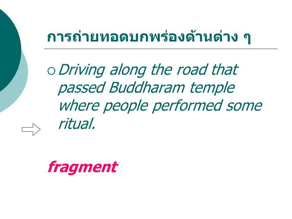การถ่ายทอดบกพร่องด้านต่าง ๆ  Driving along the road that passed Buddharam temple where people performed some ritual.