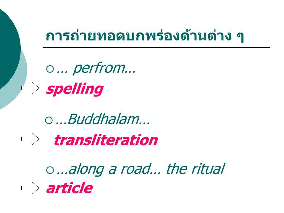 การถ่ายทอดบกพร่องด้านต่าง ๆ  … perfrom… spelling  …Buddhalam… transliteration  …along a road… the ritual article