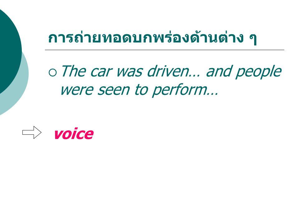 การถ่ายทอดบกพร่องด้านต่าง ๆ  The car was driven… and people were seen to perform… voice