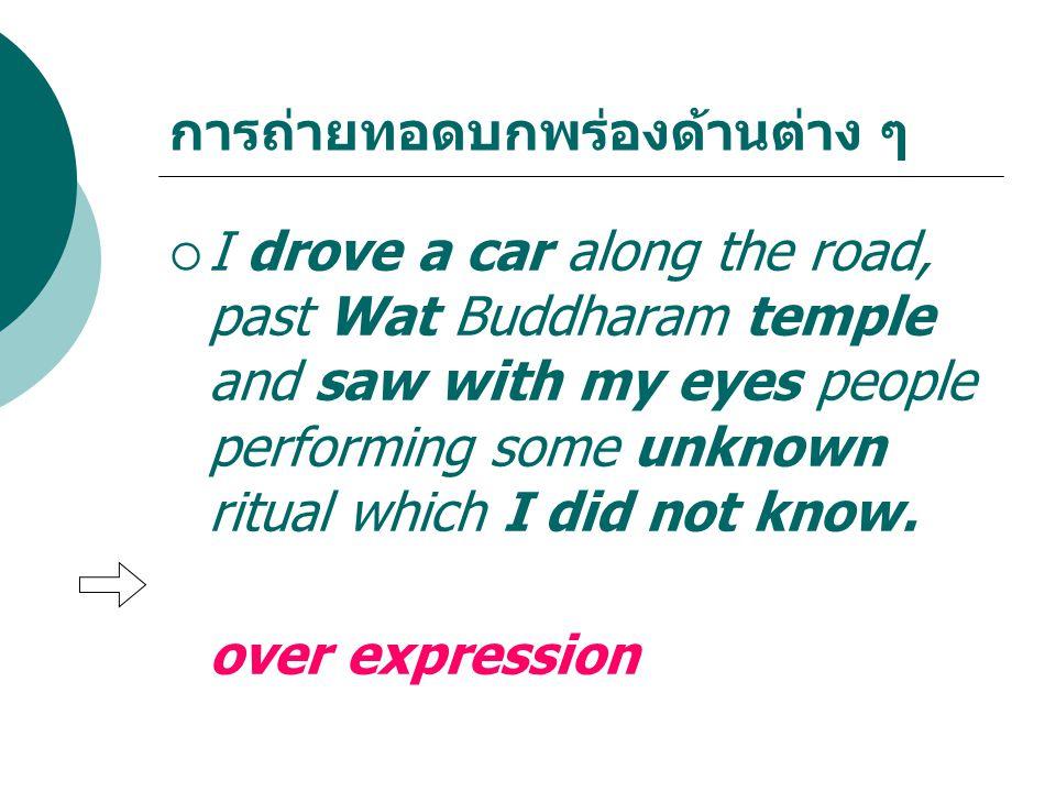 การถ่ายทอดบกพร่องด้านต่าง ๆ  I drove a car along the road, past Wat Buddharam temple and saw with my eyes people performing some unknown ritual which I did not know.