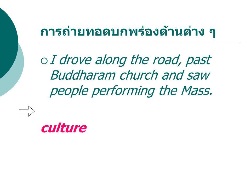การถ่ายทอดบกพร่องด้านต่าง ๆ  I drove along the road, past Buddharam church and saw people performing the Mass.