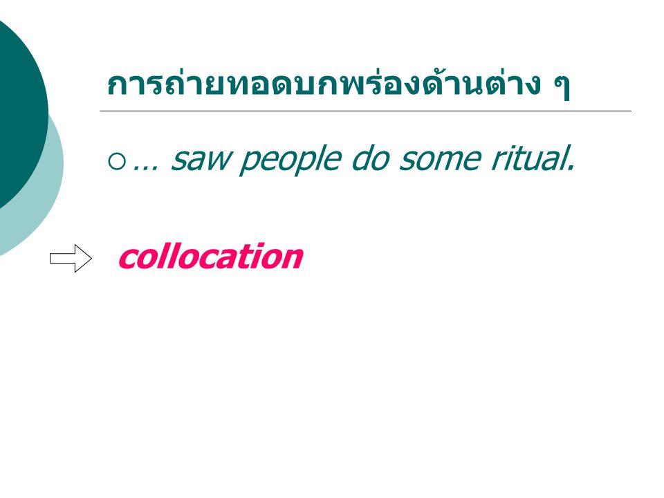 การถ่ายทอดบกพร่องด้านต่าง ๆ  … saw people do some ritual. collocation