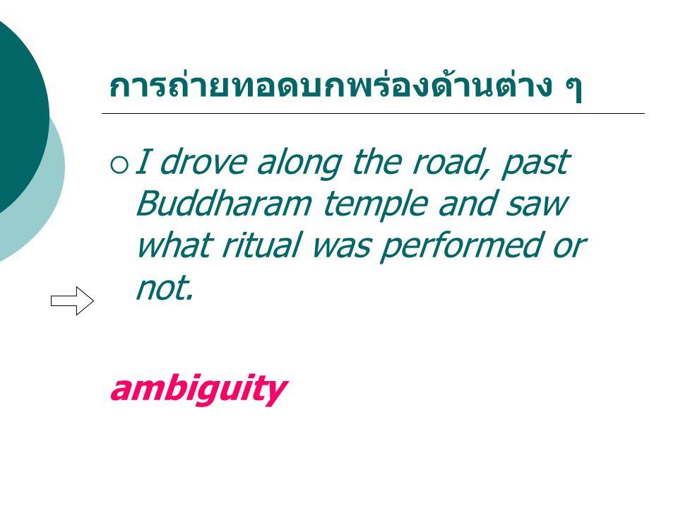การถ่ายทอดบกพร่องด้านต่าง ๆ  I drove along the road, past Buddharam temple and saw what ritual was performed or not.
