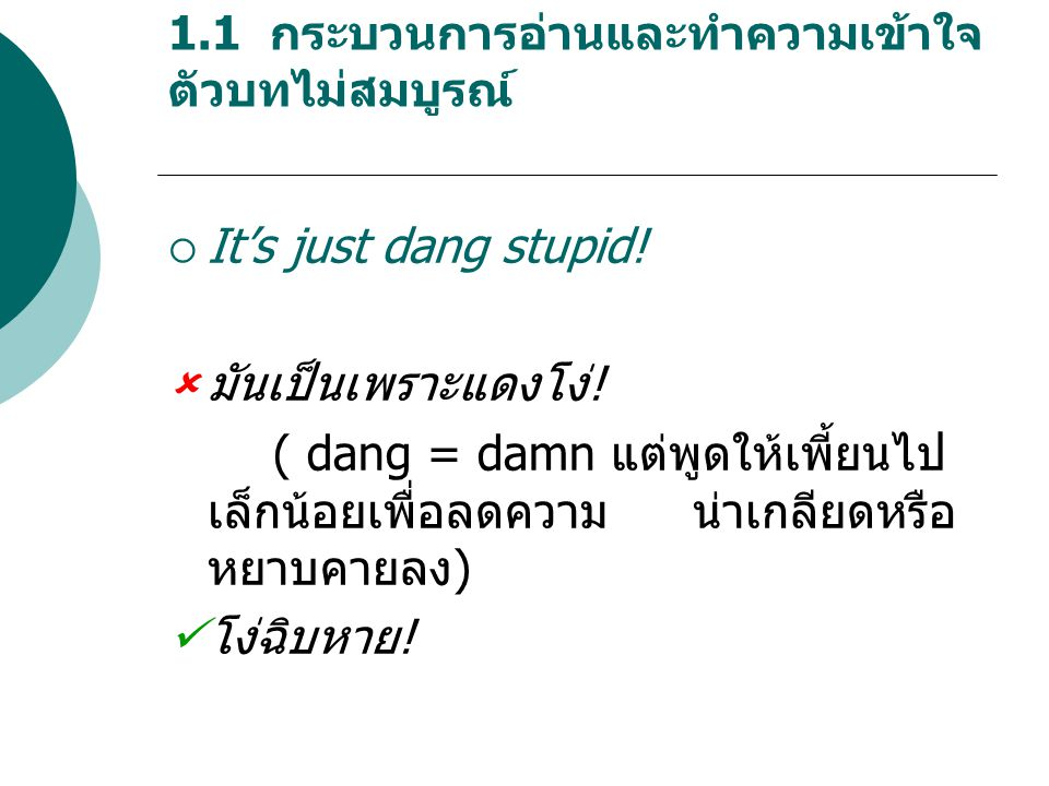 1.1 กระบวนการอ่านและทำความเข้าใจ ตัวบทไม่สมบูรณ์  It's just dang stupid.