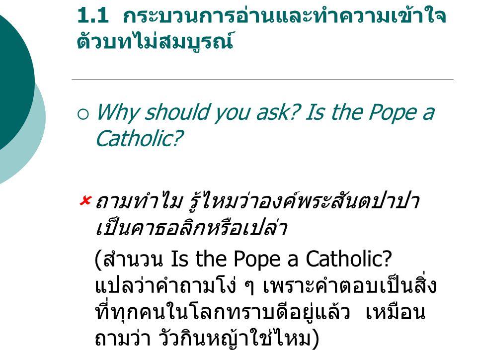 1.1 กระบวนการอ่านและทำความเข้าใจ ตัวบทไม่สมบูรณ์  Why should you ask.