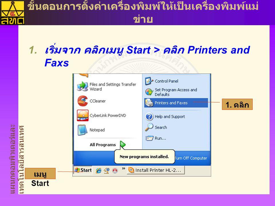 แผนกคอมพิวเตอร์และ เทคโนโลยีสารสนเทศ ขั้นตอนการตั้งค่าเครื่องพิมพ์ให้เป็นเครื่องพิมพ์แม่ ข่าย  เริ่มจาก คลิกเมนู Start > คลิก Printers and Faxs 1.