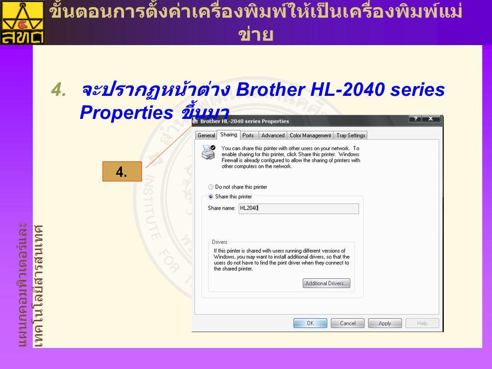 แผนกคอมพิวเตอร์และ เทคโนโลยีสารสนเทศ ขั้นตอนการตั้งค่าเครื่องพิมพ์ให้เป็นเครื่องพิมพ์แม่ ข่าย  จะปรากฏหน้าต่าง Brother HL-2040 series Properties ขึ้นมา 4.