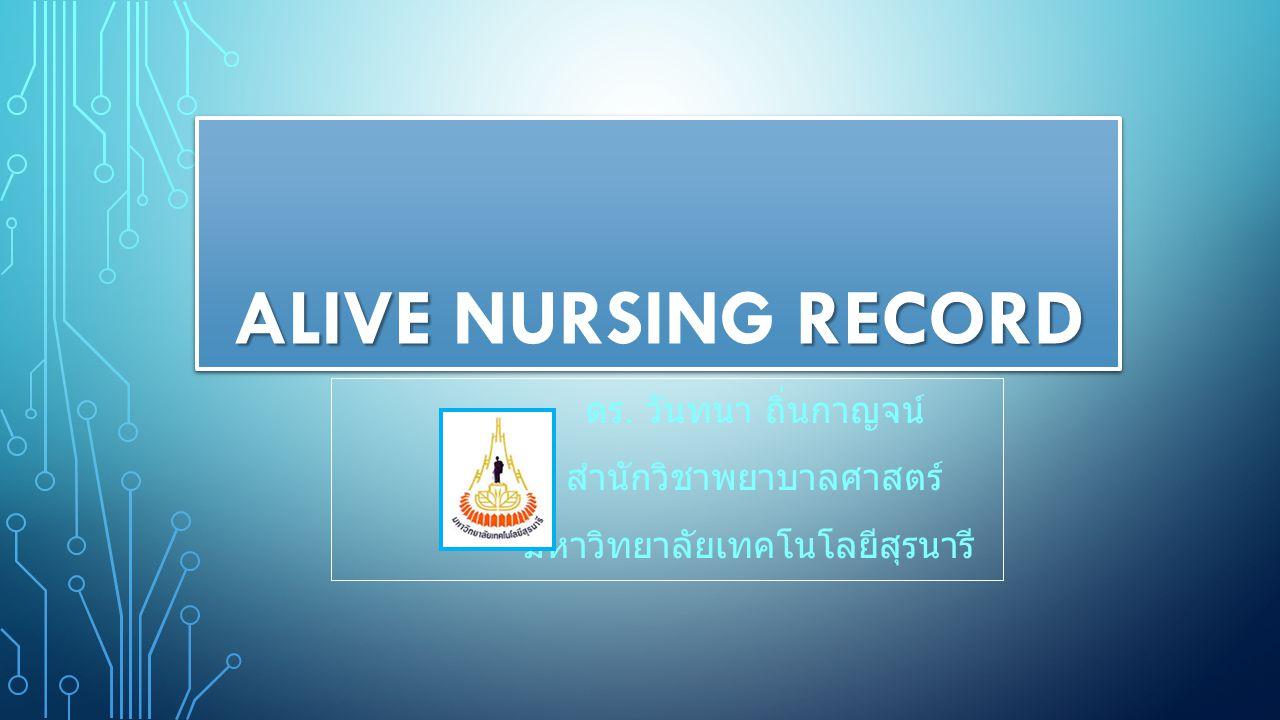 เกณฑ์การประเมินคุณภาพการ บันทึกทางการพยาบาล 1.