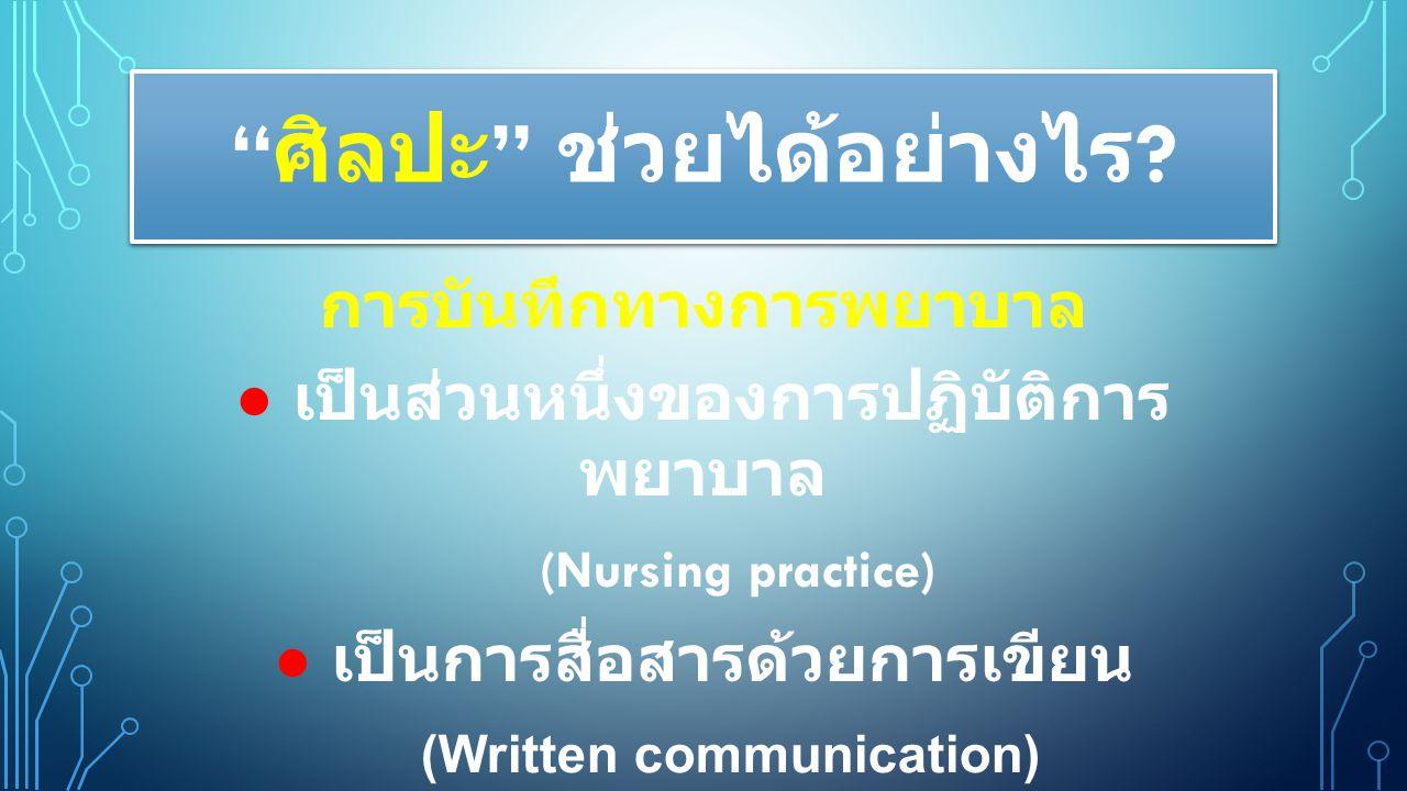 """"""" ศิลปะ """" ช่วยได้อย่างไร ? การบันทึกทางการพยาบาล ● เป็นส่วนหนึ่งของการปฏิบัติการ พยาบาล (Nursing practice) ● เป็นการสื่อสารด้วยการเขียน (Written commu"""