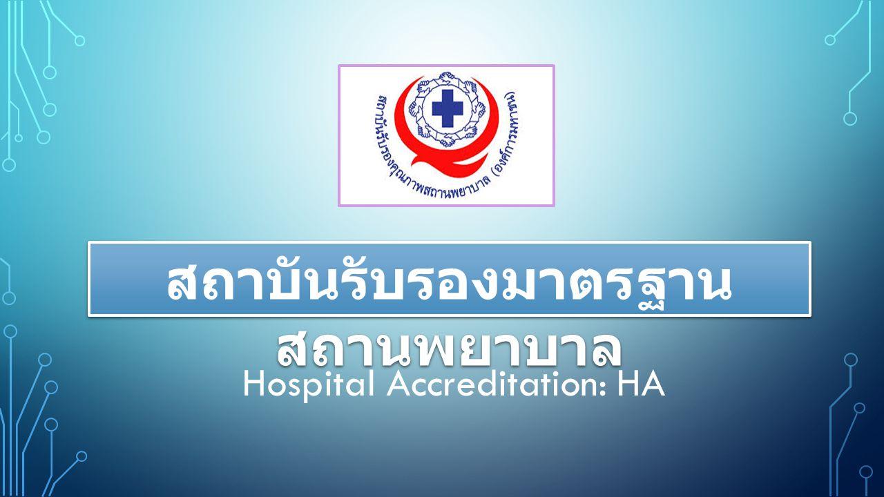 สถาบันรับรองมาตรฐาน สถานพยาบาล Hospital Accreditation: HA