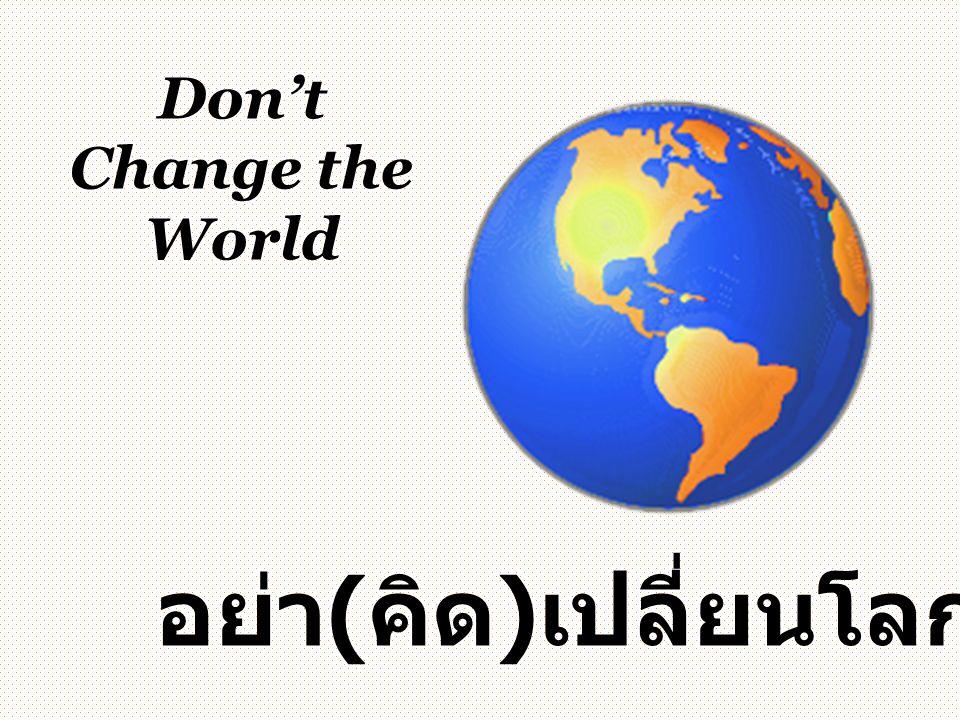Don't Change the World อย่า ( คิด ) เปลี่ยนโลก