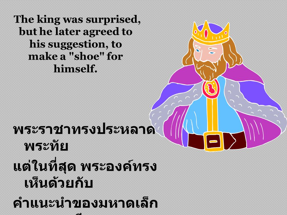 The king was surprised, but he later agreed to his suggestion, to make a