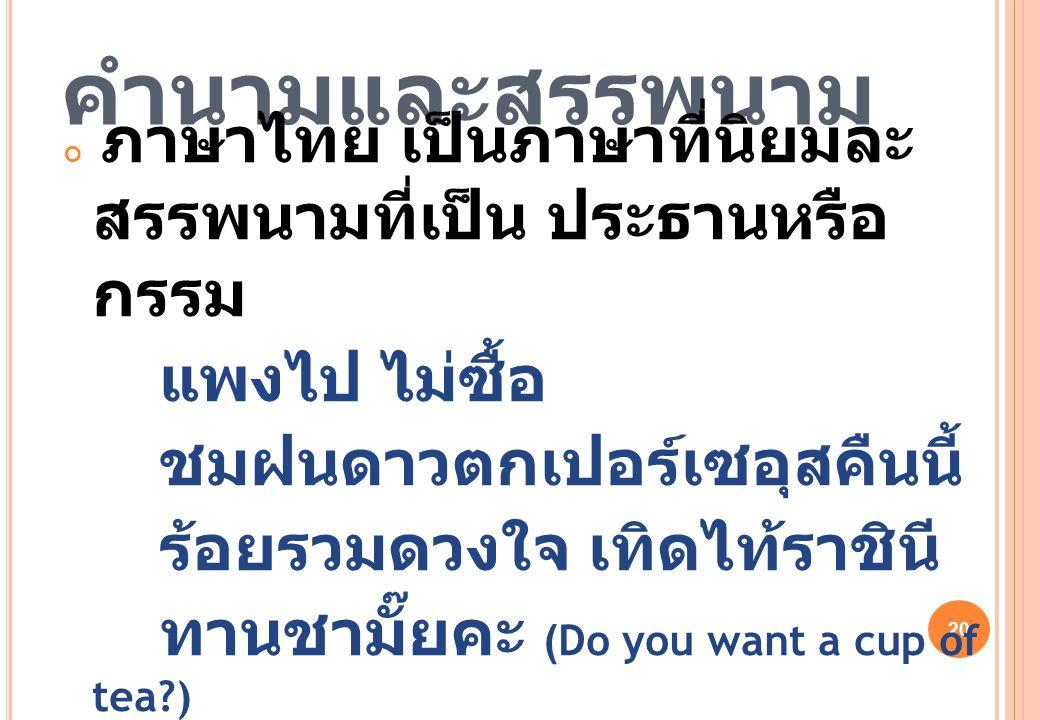 20 คำนามและสรรพนาม ภาษาไทย เป็นภาษาที่นิยมละ สรรพนามที่เป็น ประธานหรือ กรรม แพงไป ไม่ซื้อ ชมฝนดาวตกเปอร์เซอุสคืนนี้ ร้อยรวมดวงใจ เทิดไท้ราชินี ทานชามั