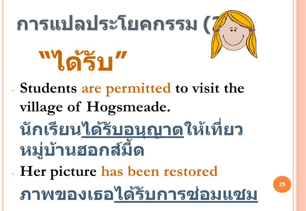 """25 การแปลประโยคกรรม (2) """" ได้รับ """" - Students are permitted to visit the village of Hogsmeade. นักเรียนได้รับอนุญาตให้เที่ยว หมู่บ้านฮอกส์มี้ด - Her p"""
