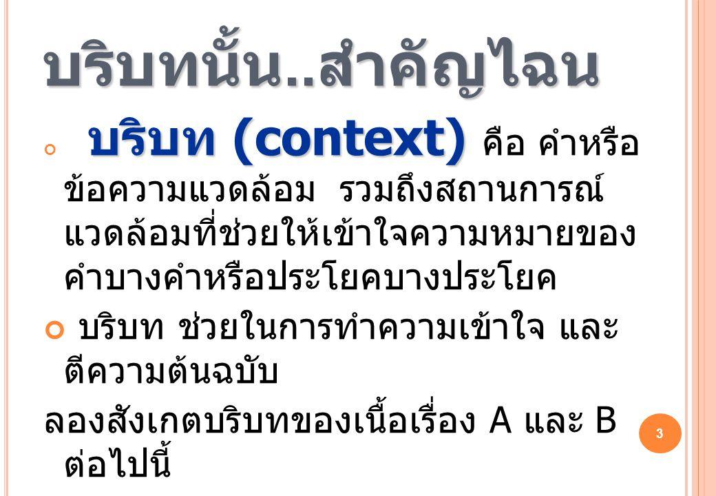 3 บริบทนั้น.. สำคัญไฉน บริบท (context) บริบท (context) คือ คำหรือ ข้อความแวดล้อม รวมถึงสถานการณ์ แวดล้อมที่ช่วยให้เข้าใจความหมายของ คำบางคำหรือประโยคบ
