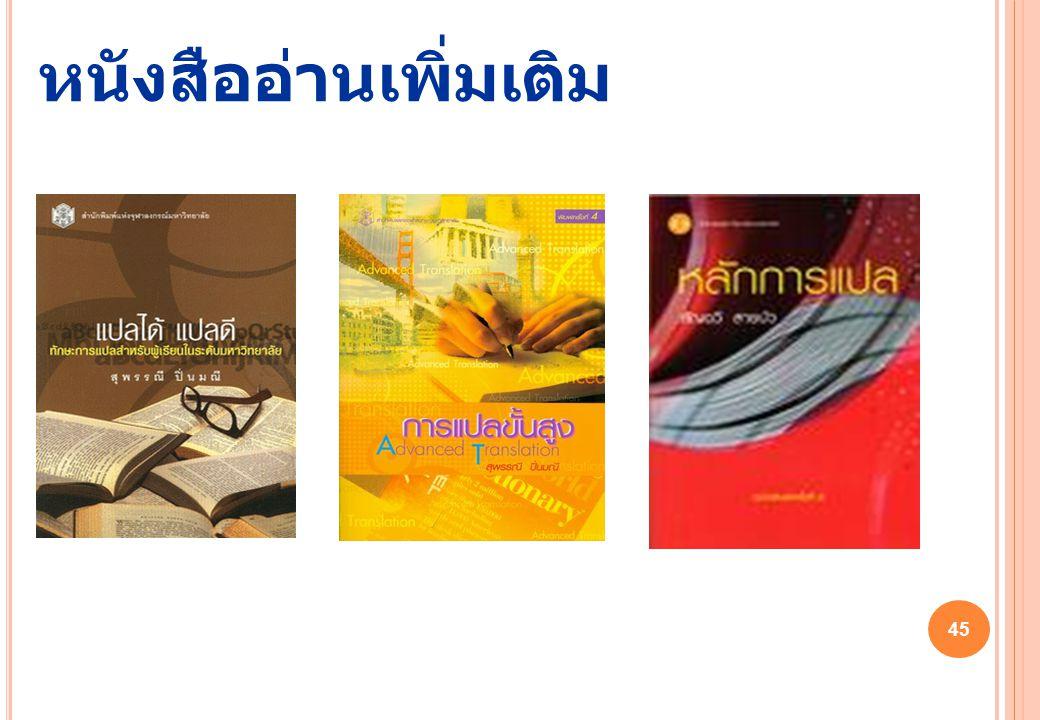 45 หนังสืออ่านเพิ่มเติม